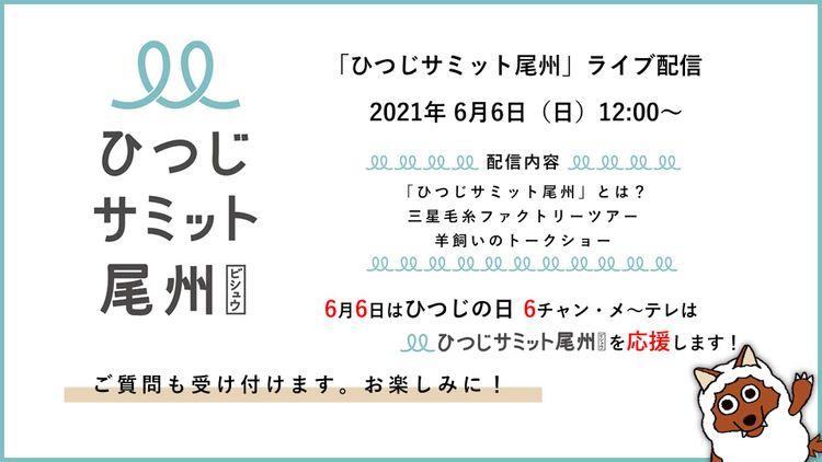 配信用告知0603.jpg